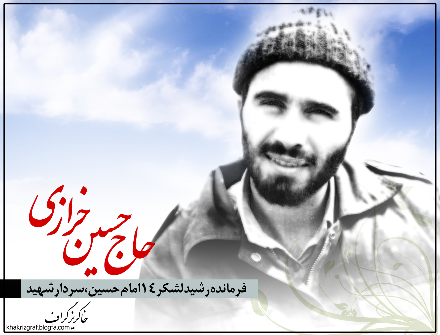 وصیت نامه شهید حسین خرازی