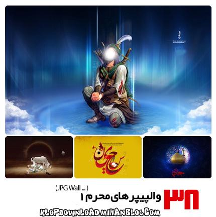 دانلود والپیپرهای محرم - Muharram Wallpapers 01