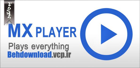 8OplH پلیر قدرتمند و حرفه ای MX Player Pro v1.7.16